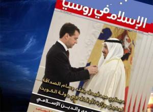 الإسلام في روسيا— أول مجلة إسلامية بالعربية من موسكو