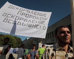 القضاء الروسي يمنع الفيلم المسيء