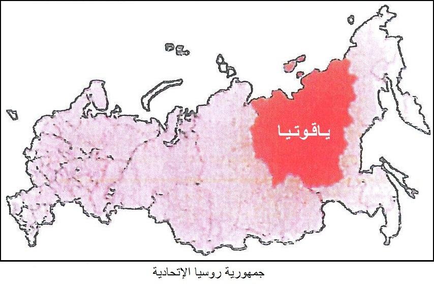 المسلمون في جمهورية ساخا (ياقوتيا) في جمهورية روسيا الإتحادية