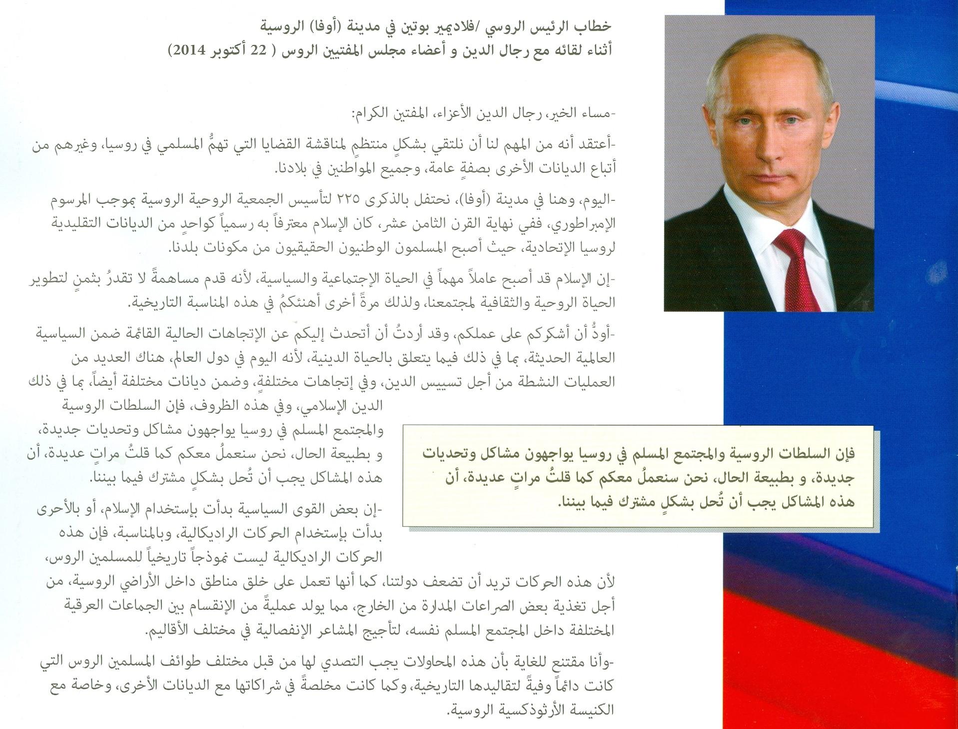 خطاب الرئيس الروسي /فلاديمير بوتين أثناء لقائه مع مسلمين