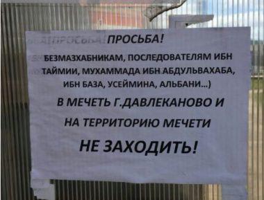 فرض قيود جديدة على رواد المساجد في تتارستان و بشكرتستان