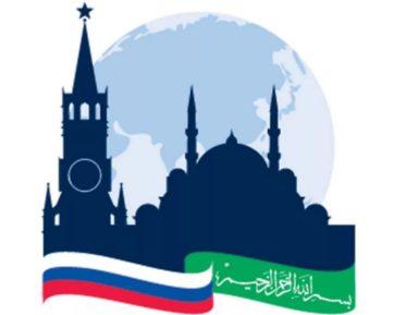 المتشرك الثقافي بين العالم الإسلامي وروسيا